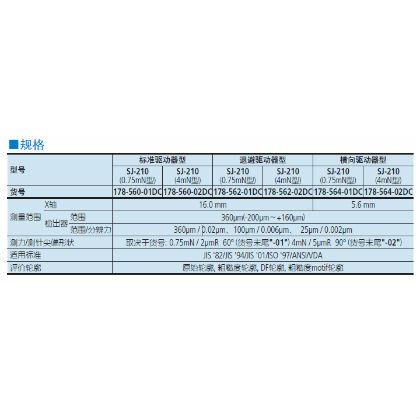 粗糙度仪SJ-210 2