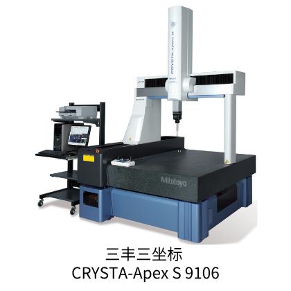 三丰三坐标 CRYSTA-Apex S 9106