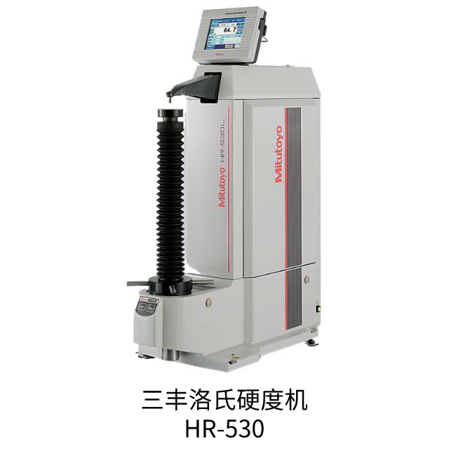 三丰洛氏硬度机HR-530L
