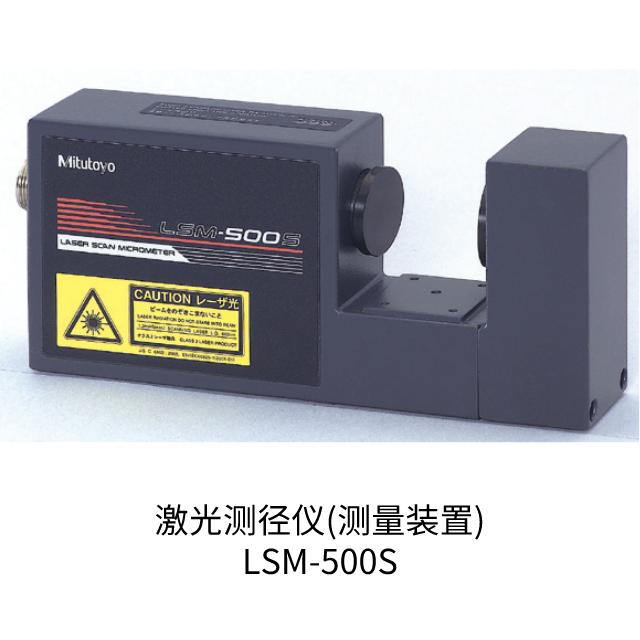 激光测径仪(测量装置)LSM-500S