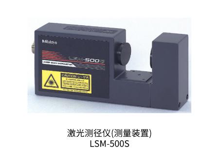 三丰激光测径仪 (测量装置) LSM-500S