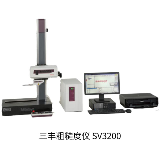 三丰粗糙度仪SV3200