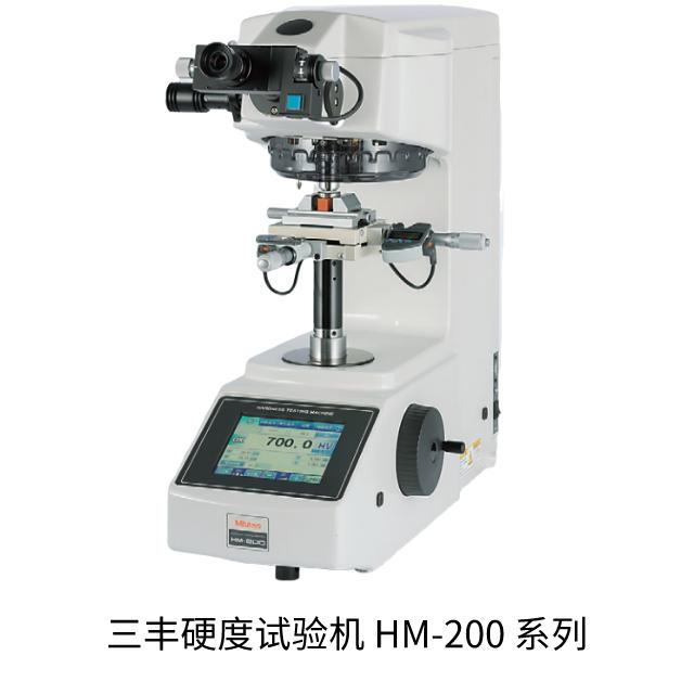 三丰维氏硬度试验机HM-200系列
