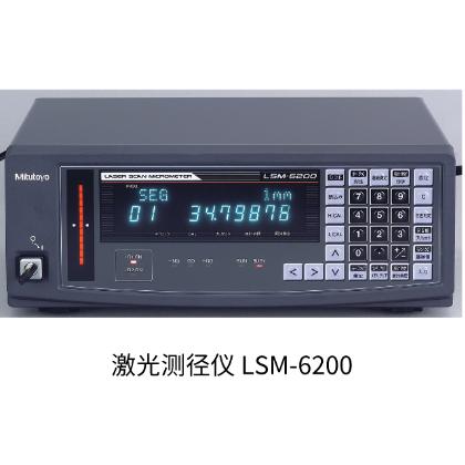 三丰激光测径仪LSM-6200