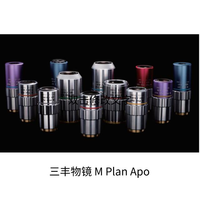 三丰物镜MPlanApo