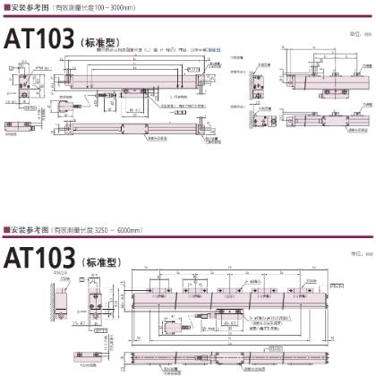 三丰光栅尺AT103安装示意图
