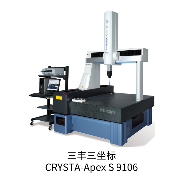 三丰三坐标CRYSTA-ApexS系列