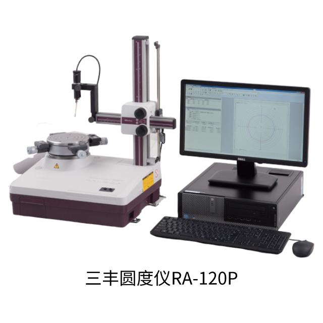 日本三丰MITUTOYO 圆度仪RA-120P