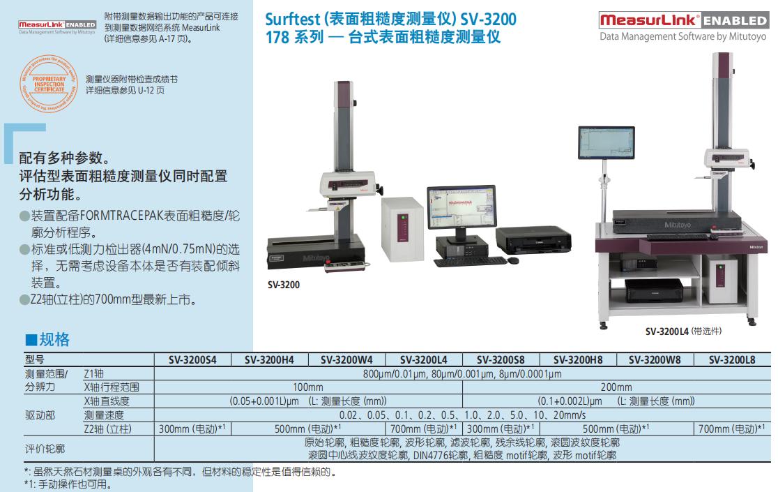 三丰粗糙度仪 SV3200规格