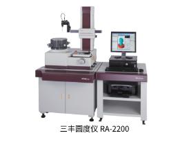 日本三丰圆度仪 RA-2200