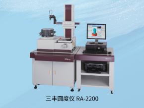 三丰圆度仪RA2200
