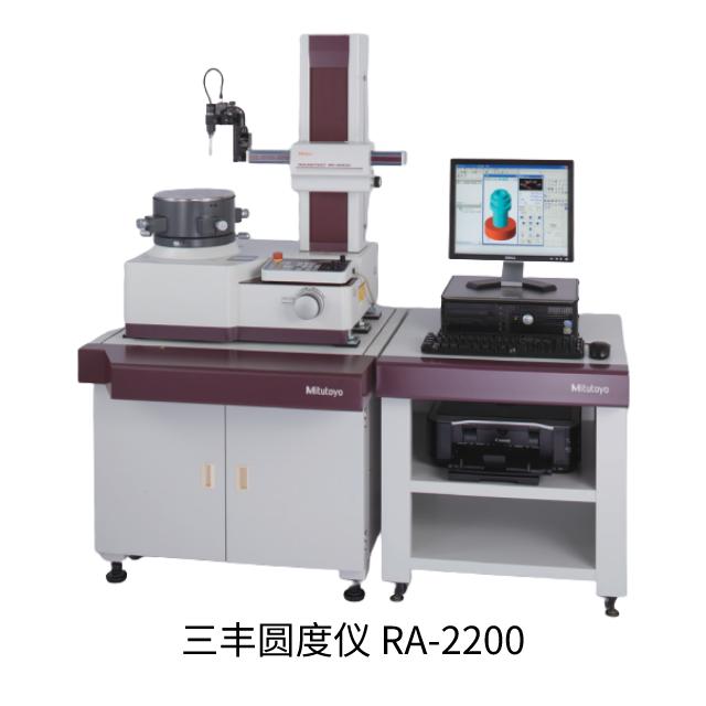 日本三丰MITUTOYO 圆度仪RA-2200