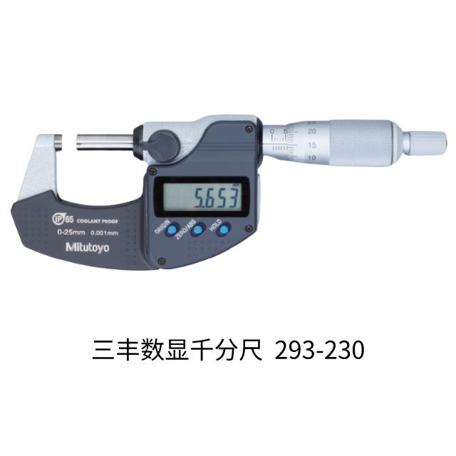 防冷却液千分尺293系列MDC-MX/MXT/PX/PXT