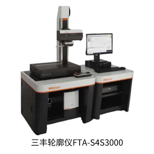 三丰轮廓测量仪FTAS3000系列