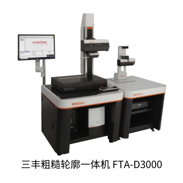 三丰FTA-D3000粗糙度轮廓测量机