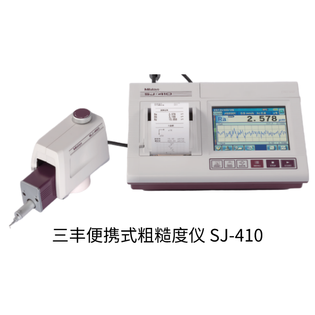 三丰便携式粗糙度仪SJ-410