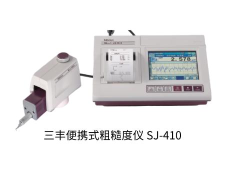 便携式粗糙度仪SJ-410