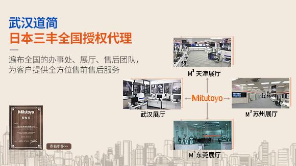 三丰-武汉事务所