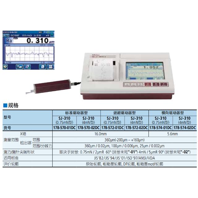 三丰便携式粗糙度仪SJ-310