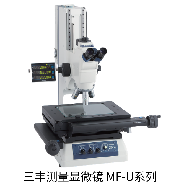三丰测量显微镜MF系列