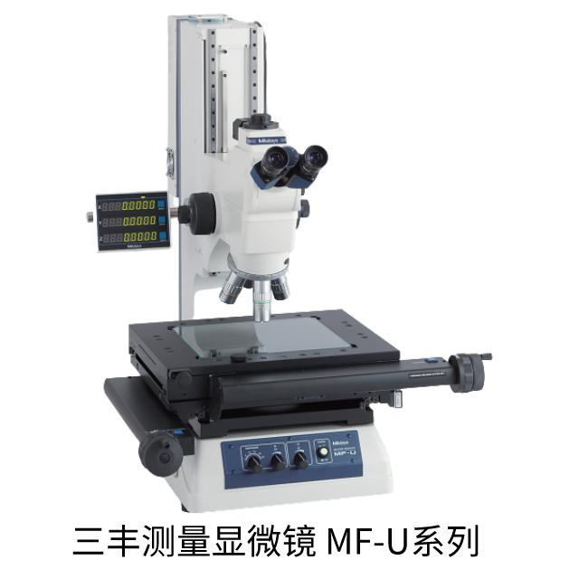 三丰测量显微镜MF-U系列