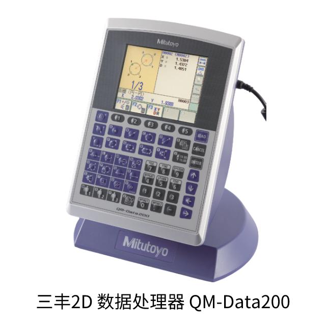 三丰2D数据处理器QM-Data200