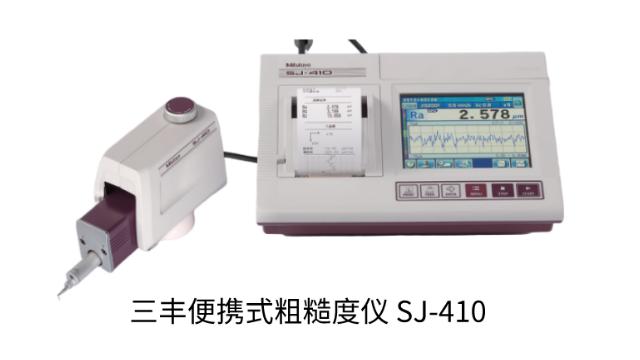 日本三丰MITUTOYOSJ-410178系列——便携式表面粗糙度测量仪