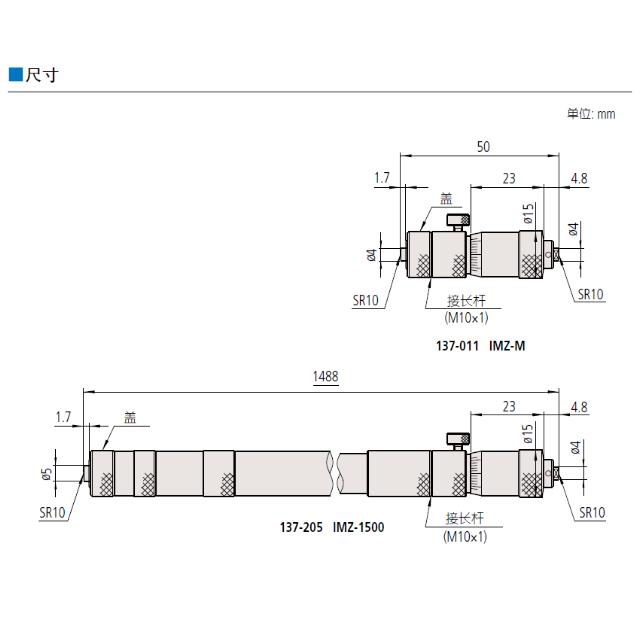 数显接杆式内径千分尺137, 337系列