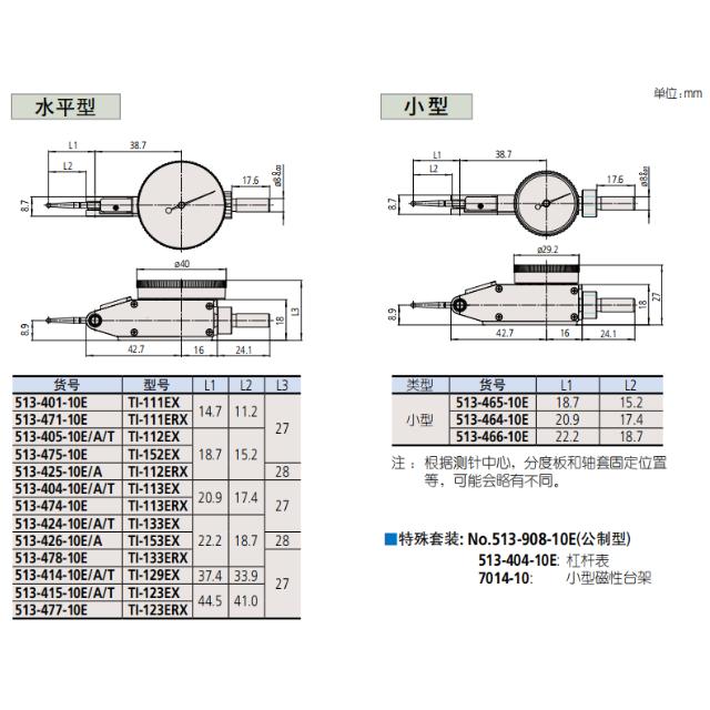 杠杆表 513系列 — 水平型 TI