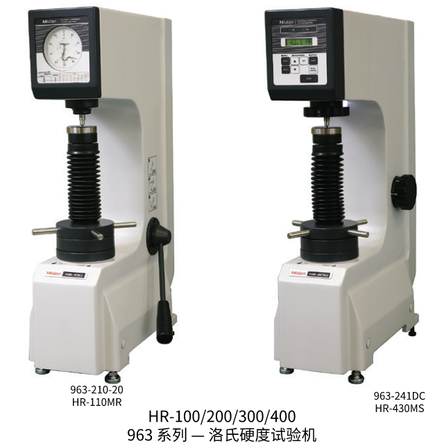 三丰HR-100/200/300/400—洛氏硬度试验机963系列