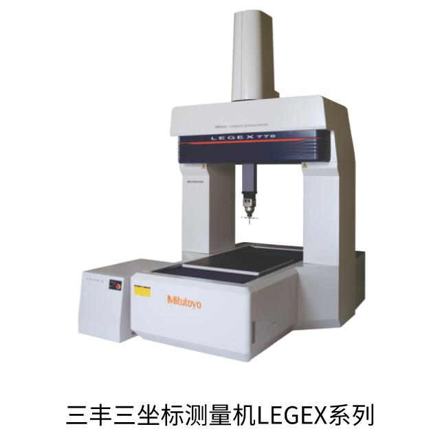 三丰三坐标测量机LEGEX系列