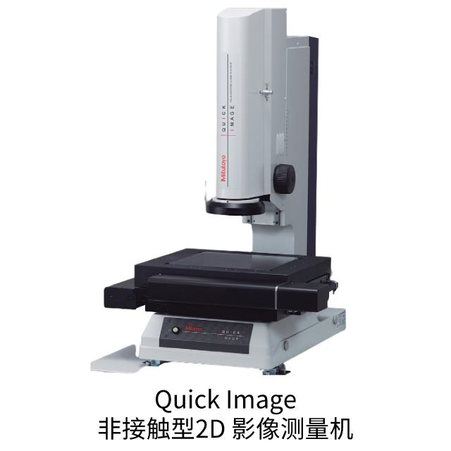 三丰Quick Image 非接触型2D 影像测量机
