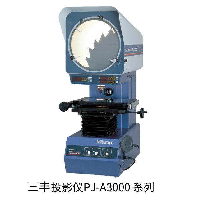 三丰投影仪PJ-A3000系列