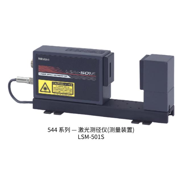 三丰激光测径仪(测量装置)LSM-501S—544系列
