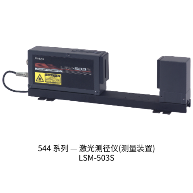 三丰激光测径仪LSM-503S544系列—(测量装置)