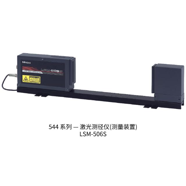 三丰激光测径仪LSM-506S544系列—激光测径仪(测量装置)