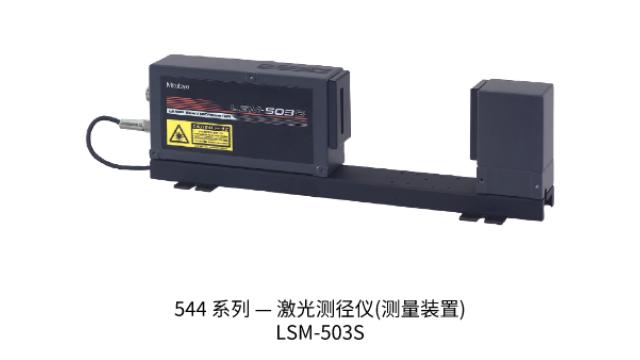 三丰544系列—激光测径仪(测量装置)LSM-503S