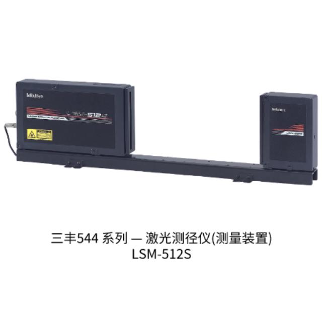三丰激光测径仪LSM-512S544系列—激光测径仪(测量装置)