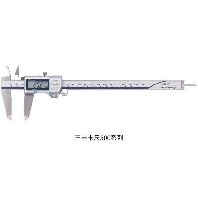 三丰带防冷却液卡尺500系列—达到IP67尘/水防护标准