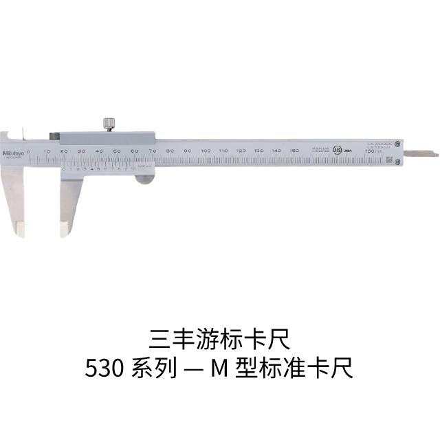 三丰游标卡尺530系列—M型标准卡尺