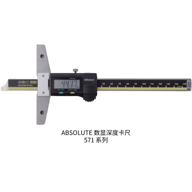 三丰ABSOLUTE数显深度卡尺571系列