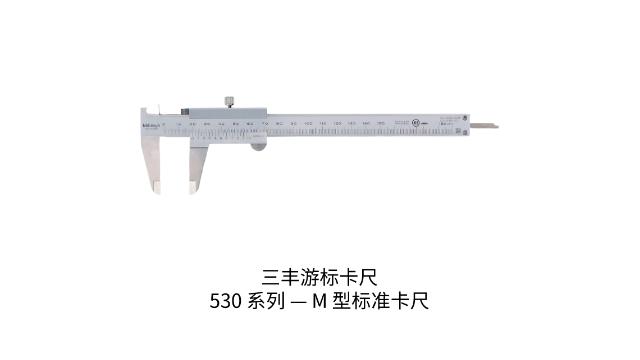 日本三丰MITUTOYO游标卡尺530系列—M型标准卡尺