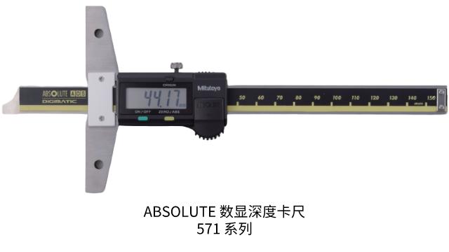 日本三丰MITUTOYO日本三丰MITUTOYO571系列ABSOLUTE数显深度尺VDS-DC/AX/PMX/DCX
