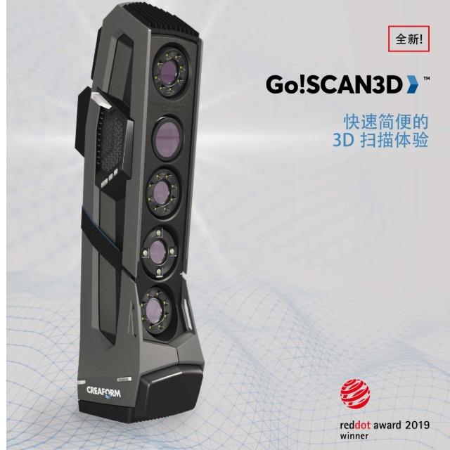 形创GoScan扫描仪