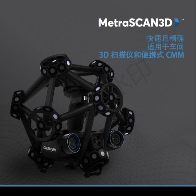 形创MetraSCAN3D扫描仪